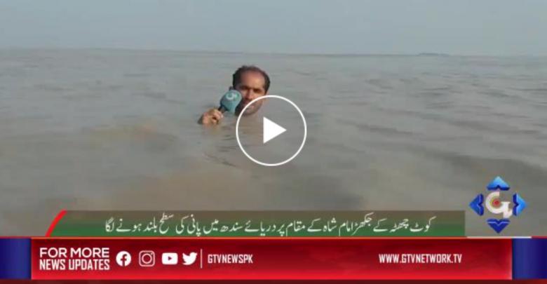 Giornalista nell'acqua fino al collo